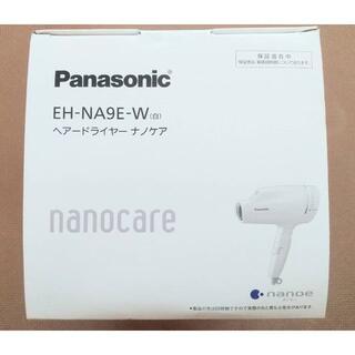 Panasonic - 【新品】パナソニック ヘアードライヤー ナノケア EH-NA9E-W 白
