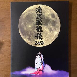 Johnny's - 滝沢歌舞伎2012 初回生産限定盤
