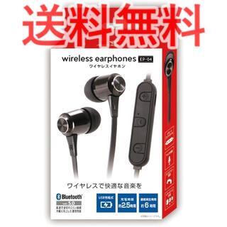 ワイヤレスイヤホン EP-04 KABE-004B Bluetooth