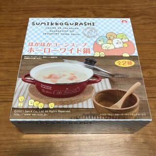 サンエックス(サンエックス)のすみっコぐらし ほかほかコーンスープ ホーローワイド鍋(鍋/フライパン)