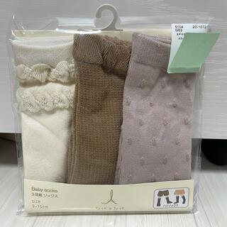 futafuta - 新品 テータテート teteatete 3足セット ソックス 9-15cm 靴下