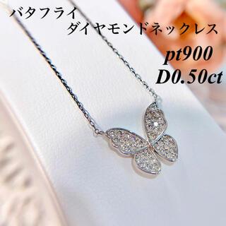 バタフライダイヤモンドネックレス pt900 D0.50ct