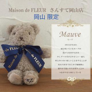 Maison de FLEUR - Maison de FLEUR さんすて岡山店限定 ベアチャーム