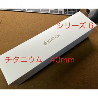 アップルウォッチ(Apple Watch)のApple Watch series 6 チタン 40mm Edition(腕時計(デジタル))