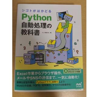 シゴトがはかどるPython自動処理の教科書