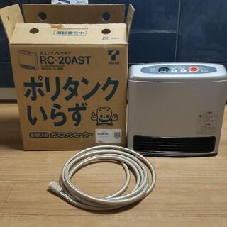Rinnai - ガスファンヒーター 6~9畳 RC-20AST 5mホース付