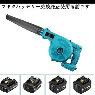 ブロワー 14.4v 18v 充電式 コードレス マキタ製品互換品