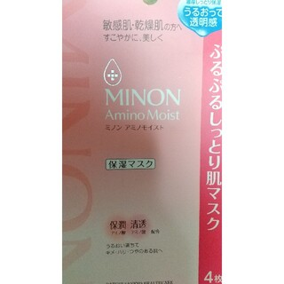 ミノン(MINON)のミノン アミノモイスト ぷるぷるしっとり肌マスク(4枚入)(パック/フェイスマスク)