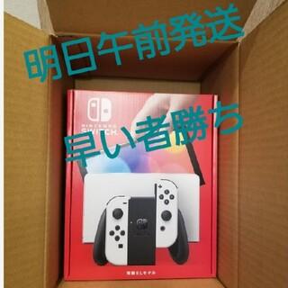 早い者勝ち Switch ホワイト 有機 本体 新品  (携帯用ゲーム機本体)