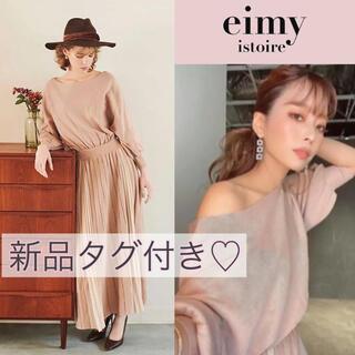 eimy istoire - 【新品】エイミーイストワール ニットワンピース 梯真奈美 eimy アメリ