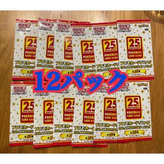 ポケモン - ポケモンカード 25th anniversary プロモ 12パック