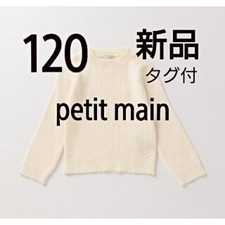 プティマイン(petit main)の新品 タグ付 petit main花柄編み ニット 120 アイボリー(ニット)