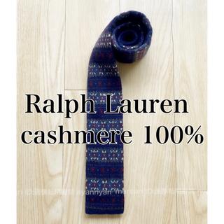 ラルフローレン(Ralph Lauren)のラルフローレン 極上 カシミア 100% ニットタイ ウールタイ ノルディック柄(ネクタイ)