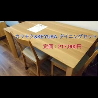 カリモク家具 - カリモク KEYUCA 未使用 ダイニングセット ダイニングチェア テーブル