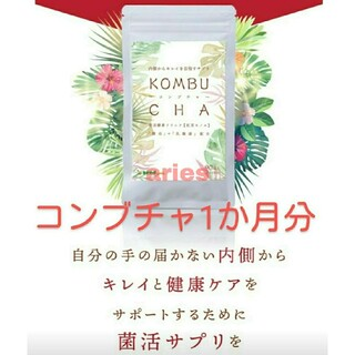 コンブチャ サプリ 紅茶キノコ ダイエット コンブチャクレンズ 酵素 約1か月分(ダイエット食品)