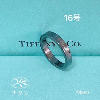 Tiffany & Co. - 美品TIFFANY&Co. ティファニーチタンナローリング16号