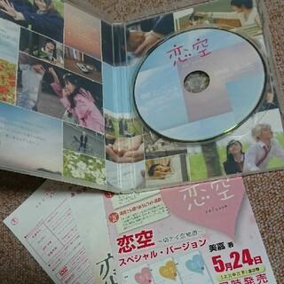 三浦春馬さん 映画「恋空」DVD