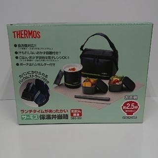 THERMOS - 保温弁当箱DBQ-502マットブラック