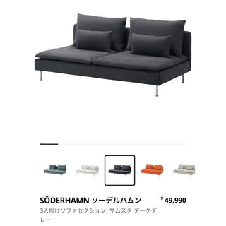 IKEA - SÖDERHAMN ソーデルハムン ダークグレー ソファカバー