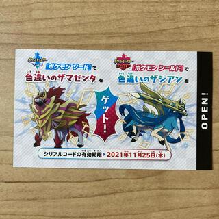ポケットモンスター剣盾 色違いザシアン・ザマゼンタ シリアルコード