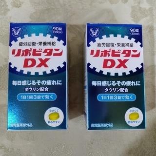 大正製薬 - リポビタンDX  (90錠)2本