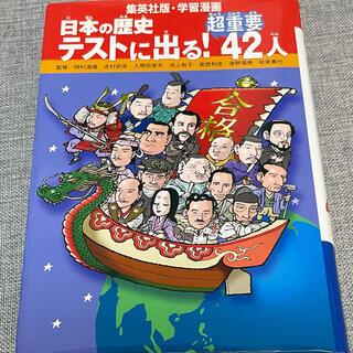日本の歴史 〔別巻3〕 テストに出る!超重要42人