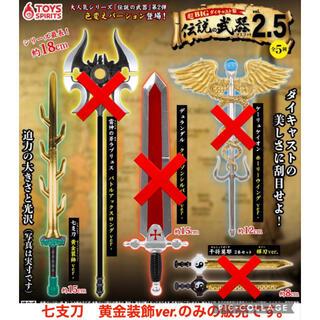 伝説の武器マスコット2.5 七支刀 黄金装飾 ガチャ 武器 プラモデル