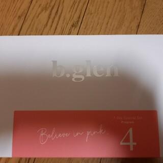 ビーグレン(b.glen)のビーグレン4トライアルセット(サンプル/トライアルキット)