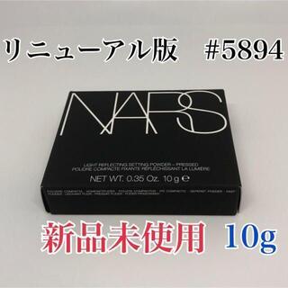 NARS プレストパウダー 5894 新品未開封