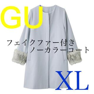 ジーユー(GU)の送料込 GU フェイクファー付きノーカラーコート ライトブルー XL アウター(ロングコート)