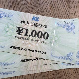 ケーズデンキ 株主優待券4000円分