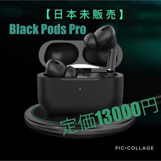 【2021年最新版】Black Pods pro ワイヤレスイヤホンえ