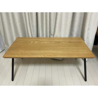 折りたたみローテーブル、80×40、天然木、スチール