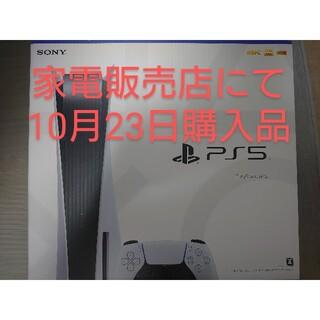プレイステーション(PlayStation)のps5 通常版(ディスクドライブ搭載モデル) 新品未使用(家庭用ゲーム機本体)