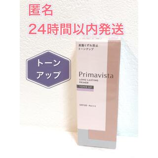 Primavista - 【新品未使用】プリマヴィスタ スキンプロテクトベース トーンアップ下地 25ml