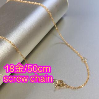 【本物18金 箱付き】K18  スクリューチェーン 50cm