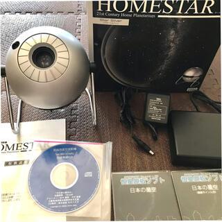 セガ(SEGA)のHOMESTAR  家庭用プラネタリウム 星空 天体観測(その他)