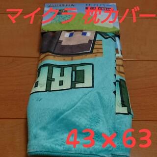 マインクラフト マイクラ 枕カバー 43×63cm 新品 スティーブ