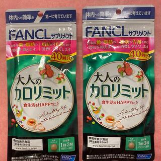FANCL - 大人のカロリミット40回分 ✖️2