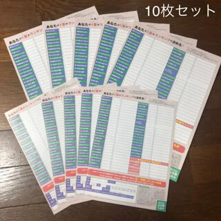 Myojo Jr.大賞 応募用紙 10枚セット