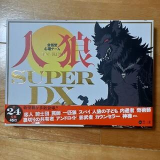 会話型心理ゲーム 人狼 SUPER DX(トランプ/UNO)