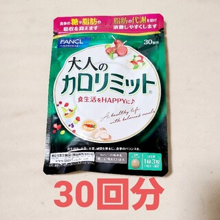 FANCL - ファンケル 大人のカロリミット30回分(90粒)×1袋