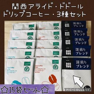 関西アライドコーヒー DOUTOR ドリップコーヒー3種・15袋 セット✨