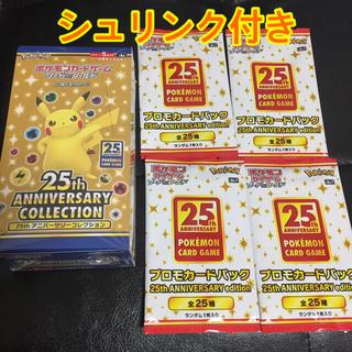 ポケモン - ポケモンカード 25th anniversary BOX プロモカード4枚