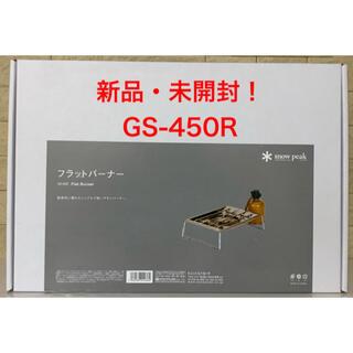 Snow Peak - 新品・未開封)スノーピーク フラットバーナー GS-450R