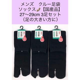 メンズ クルー足袋ソックス【国産品】27〜29cm 3足セット! 黒色