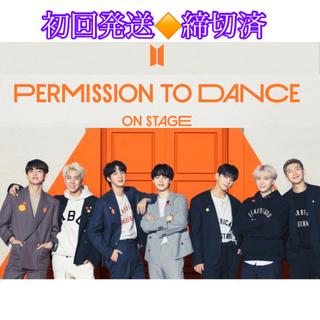 防弾少年団(BTS) - BTS💜PERMISSION TO DANCE ON STAGE🔶1次ご連絡