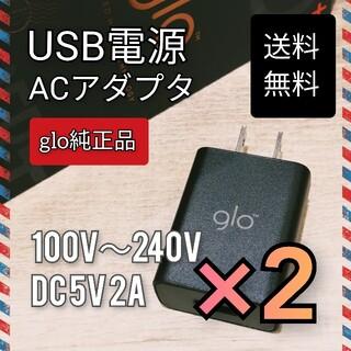 【送料無料】2個セットACアダプター★glo純正品 充電器 PSEマーク認証(バッテリー/充電器)