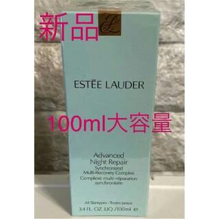 Estee Lauder - エスティーローダーアドバンスナイトリペアSMRコンプレックス100ml