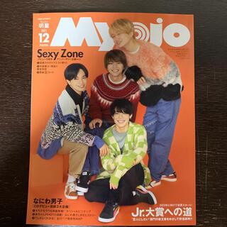 ちっこいMyojo (ミョウジョウ) 2021年 12月号